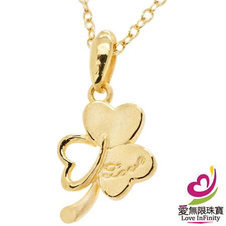 [ 愛無限珠寶金坊 ] 0.48 錢 - 愛情幸運草 - 黃金吊墜 999.9