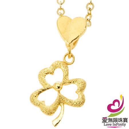 [ 愛無限珠寶金坊 ]  0.33 錢 - 相知相惜 -黃金吊墜 999.9