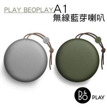 B&O PLAY BEOPLAY A1 無線藍芽 喇叭