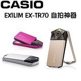 CASIO CASIO EXILIM EX-TR70 (中文平輸)