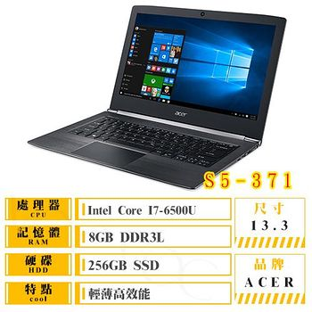 ACER S5-371-76TZ 輕薄13.3吋FHD高效能 黑(I7-6500U/8G/256SSD) 僅1.3KG 送32G隨身碟+Acer無線滑鼠+清潔好禮包