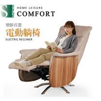Conrad康納德伯爵電動躺椅(象紋布)