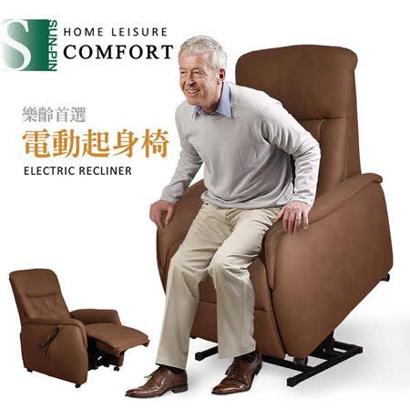 Chapman契布曼公爵電動起身躺椅(象紋布)