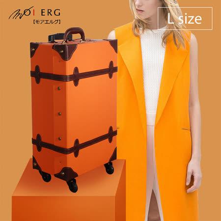 【MOIERG】Old Time迷戀舊時光combi trunk (L-23吋) Orange