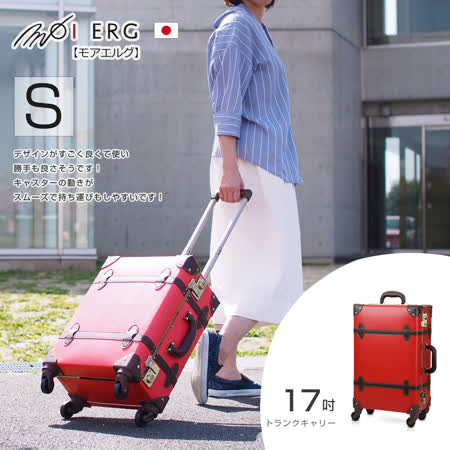 【MOIERG】Old Time迷戀舊時光combi trunk (S-17吋) Red