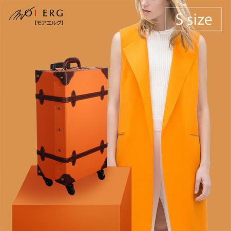【MOIERG】Old Time迷戀舊時光combi trunk (S-17吋) Orange