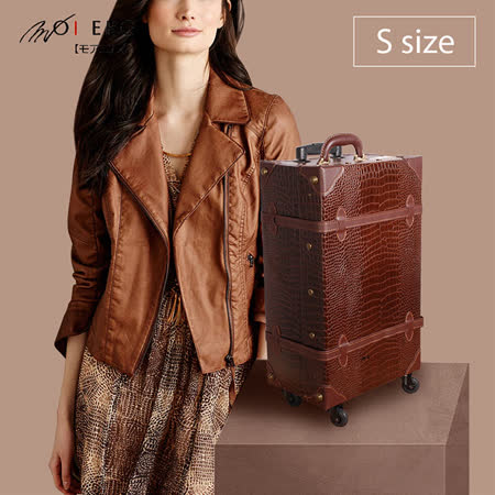 【MOIERG】Old Time迷戀舊時光combi trunk (S-17吋) Croco Brown