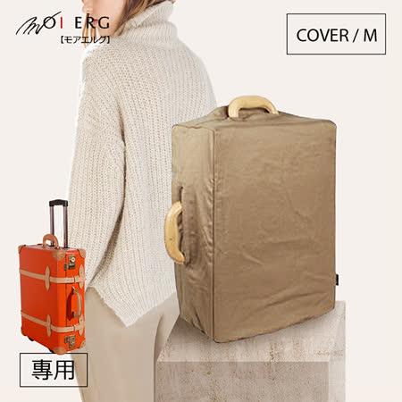 【MOIERG】行李箱外套 Vulcanized Cover (M-21吋) 拆洗便