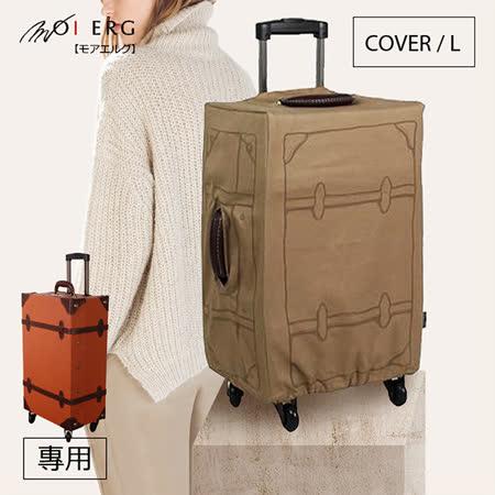 【MOIERG】行李箱外套Cover (L-23吋) 拆洗便