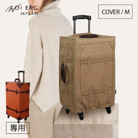 【MOIERG】行李箱外套Cover (M-19吋) 拆洗便