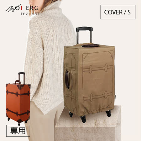 【MOIERG】行李箱外套Cover (S-17吋) 拆洗便