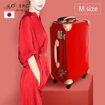 【MOIERG】日本製Vacation我的完美假期 vulcanized fibre trunk (M-21吋) Red