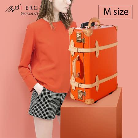 【MOIERG】Bonjour復古背包客 vulcanized fibre trunk (M-21吋) Orange