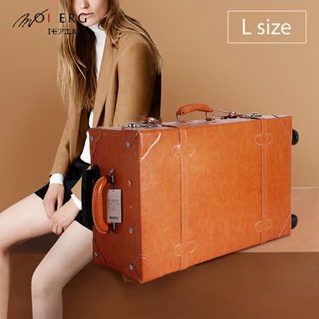 【MOIERG】Vintage Feel愛上復古潮旅行plain trunk (L-23吋) Camel