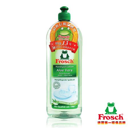 【德國Frosch】環保蛙溫和蘆薈洗碗精