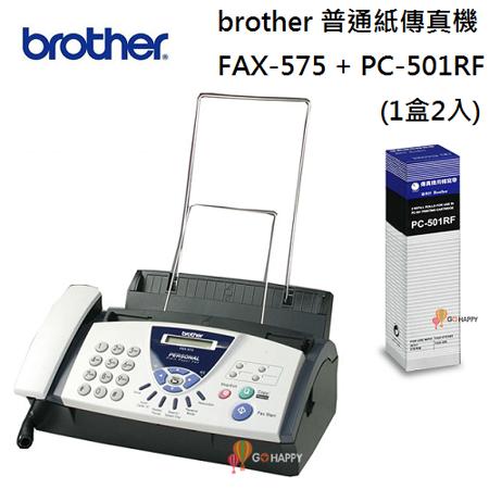 brother 普通紙傳真機 FAX-575+PC-501RF (1盒2入)