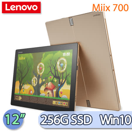 Lenovo 聯想 MIIX 700 12吋《core M7-6Y75》8G記憶體 256GSSD Win10平板筆電(金)(80QL00RXTW)【附磁吸式鍵盤】★贈觸控筆