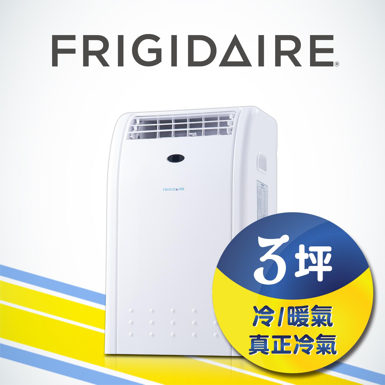 美國富及第Frigidaire 移動式空調冷暖型 3坪 FAC~20CPH ^( 品^)