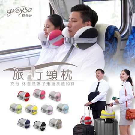 GreySa格蕾莎[旅行頸枕]-全色系