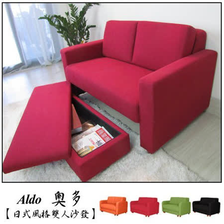 【BNS家居生活館】ALDO奧多日式風格雙人沙發
