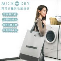 【MICRODRY時尚地墊】洗衣房配件-Hamper Tote兩用折疊洗衣籃揹袋