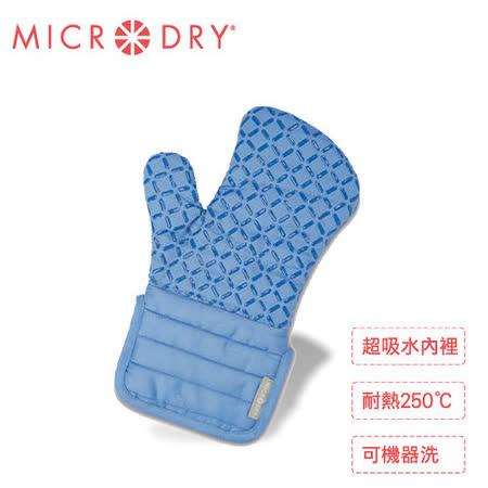【MICRODRY時尚地墊】Oven Mitt舒適防滑隔熱手套(車菊藍S)