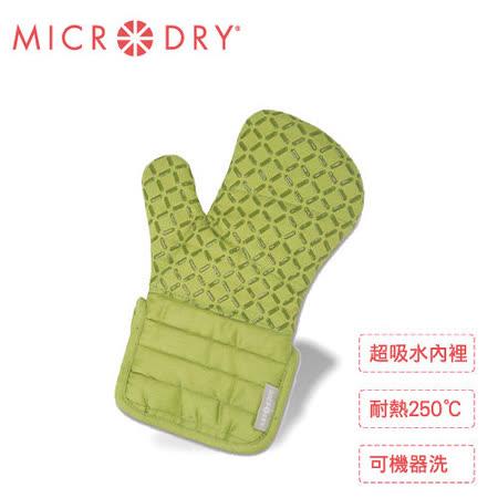 【MICRODRY時尚地墊】Oven Mitt舒適防滑隔熱手套(嫩葉綠S)