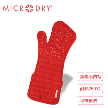 【MICRODRY時尚地墊】Oven Mitt舒適防滑隔熱手套(蕃茄紅/L)