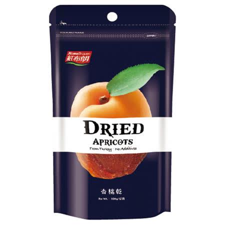 《紅布朗》杏桃乾(100g/袋)