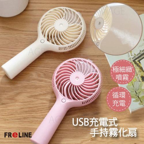 FReLINE USB充電式手持霧化扇_FF-HD105