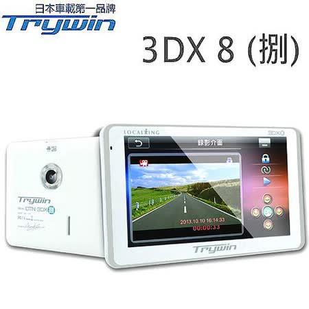 [福利品]Trywin DTN-3DX(捌)18合一行車導航多功能整合機 送16G記憶卡