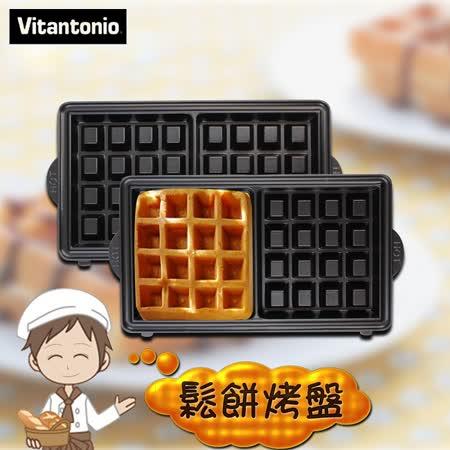 【日本Vitantonio 】鬆餅烤盤(須搭配Vitantonio鬆餅機使用)