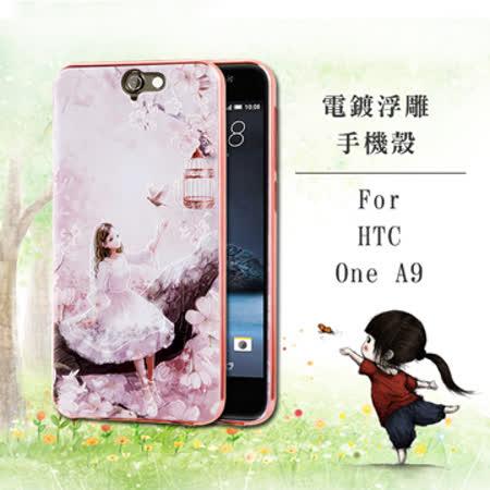 VXTRA  HTC One A9   電鍍浮雕 彩繪軟式手機殼(夢想精靈)