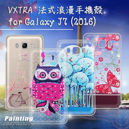 VXTRA Samsung Galaxy J7(2016) / J710  法式浪漫 彩繪軟式保護殼 手機殼