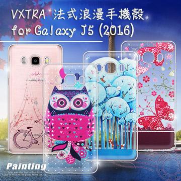VXTRA Samsung Galaxy J5(2016) / J510 法式浪漫 彩繪軟式保護殼 手機殼