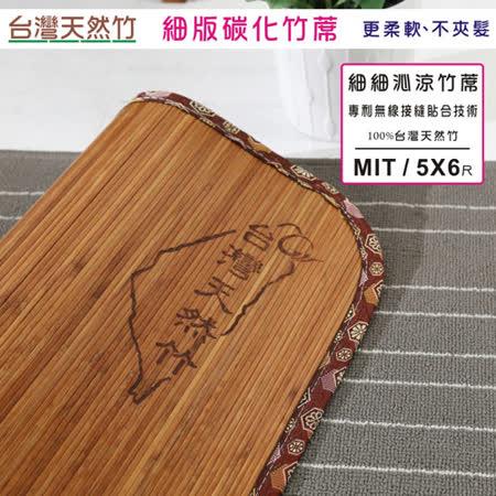 BuyJM雙人5x6尺4mm炭化細條無接縫專利貼合竹蓆/涼蓆