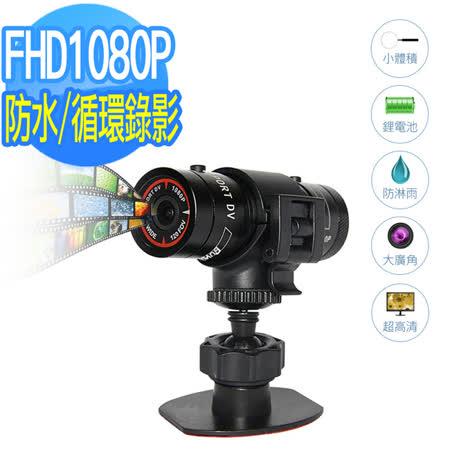 【視線王】夜視戰艦防水型1080P循環錄影機車行車記錄器