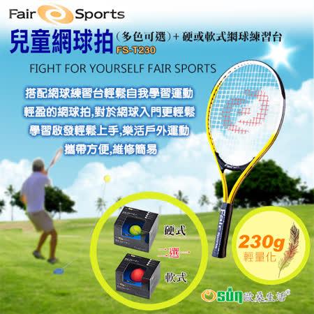 【Osun】兒童網球拍(五色可選)FS-T230+硬式網球練習台FS-TT600