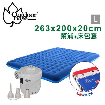 【OutdoorBase】充氣床特惠組合-充氣床L號/電動幫浦/保潔床包套