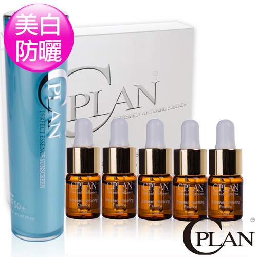 【C.PLAN】極效白皙抗UV組(抗老精華防曬乳50ML+極效白皙精華液5ML*5)