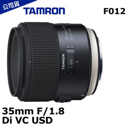 Tamron SP 35mm F1.8 Di VC USD F012 俊毅公司貨 原廠3年保固