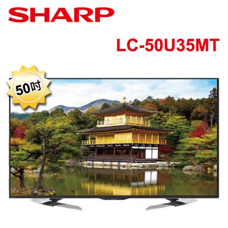 SHARP夏普 LC-50U35T 50吋4K 連網 日本原裝液晶電視