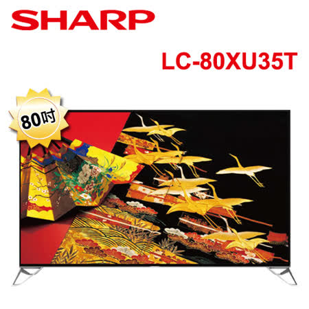 SHARP夏普 LC-80XU35T 80吋4K 連網 日本原裝液晶電視