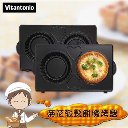 【日本Vitantonio 】菊花派鬆餅機烤盤(須搭配Vitantonio鬆餅機使用)