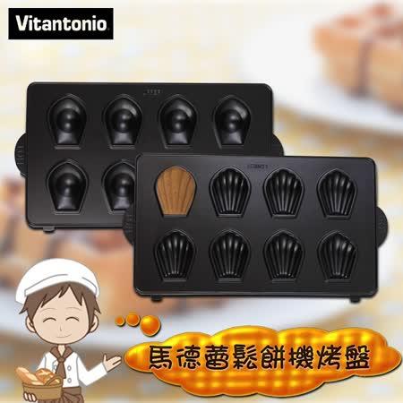 【日本Vitantonio 】馬德蕾鬆餅機烤盤(須搭配Vitantonio鬆餅機使用)