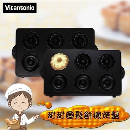 【日本Vitantonio 】甜甜圈鬆餅機烤盤(須搭配Vitantonio鬆餅機使用)