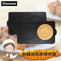 【日本Vitantonio 】銅鑼燒鬆餅機烤盤(須搭配Vitantonio鬆餅機使用)