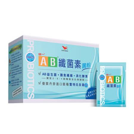 【統一】AB纖菌素菌粉30入裝(2盒) 日本政府核准特保食品-膳食纖維