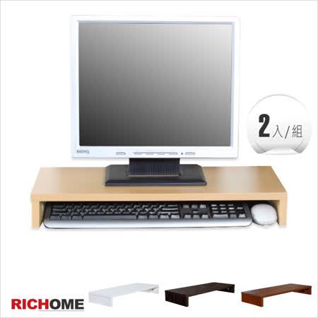 【RICHOME】弗雷德桌上架(2入)-4色