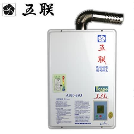 【五聯】ASE-693屋內大廈型強制排氣數位恆溫熱水器13L